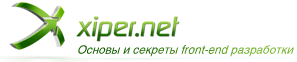 xiper.net - основы и секреты front-end разработки